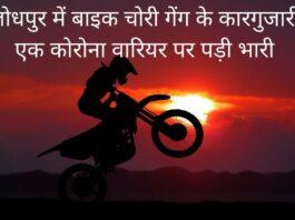 जोधपुर-में-बाइक-चोरी-गेंग-के-कारगुजारी-एक-कोरोना-वारियर-पर-पड़ी-भारी