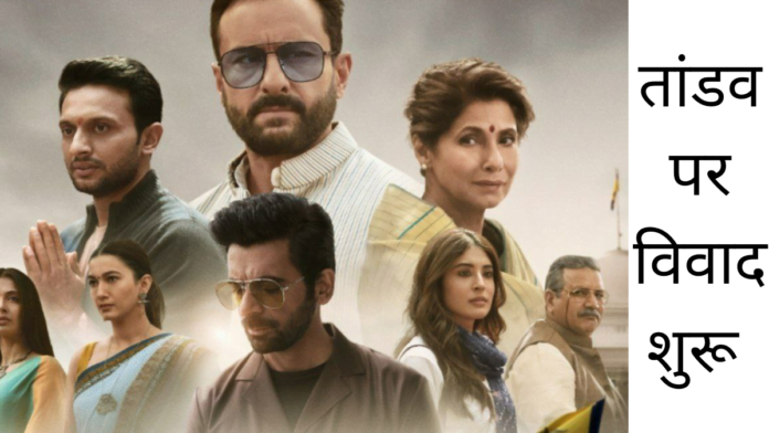 tandav web series star cast name controversy in hindi download and release date