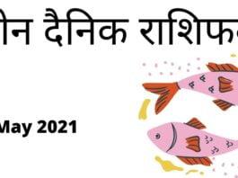 Meen Rashi Today 4 May 2021