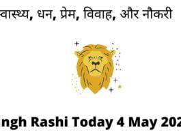 Singh Rashi Today 4 May 2021