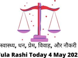 Tula Rashi Today 4 May 2021